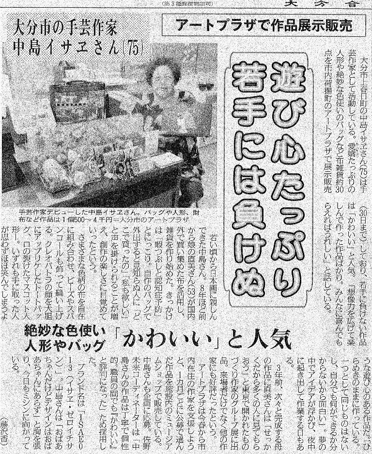 ISAE013合同新聞