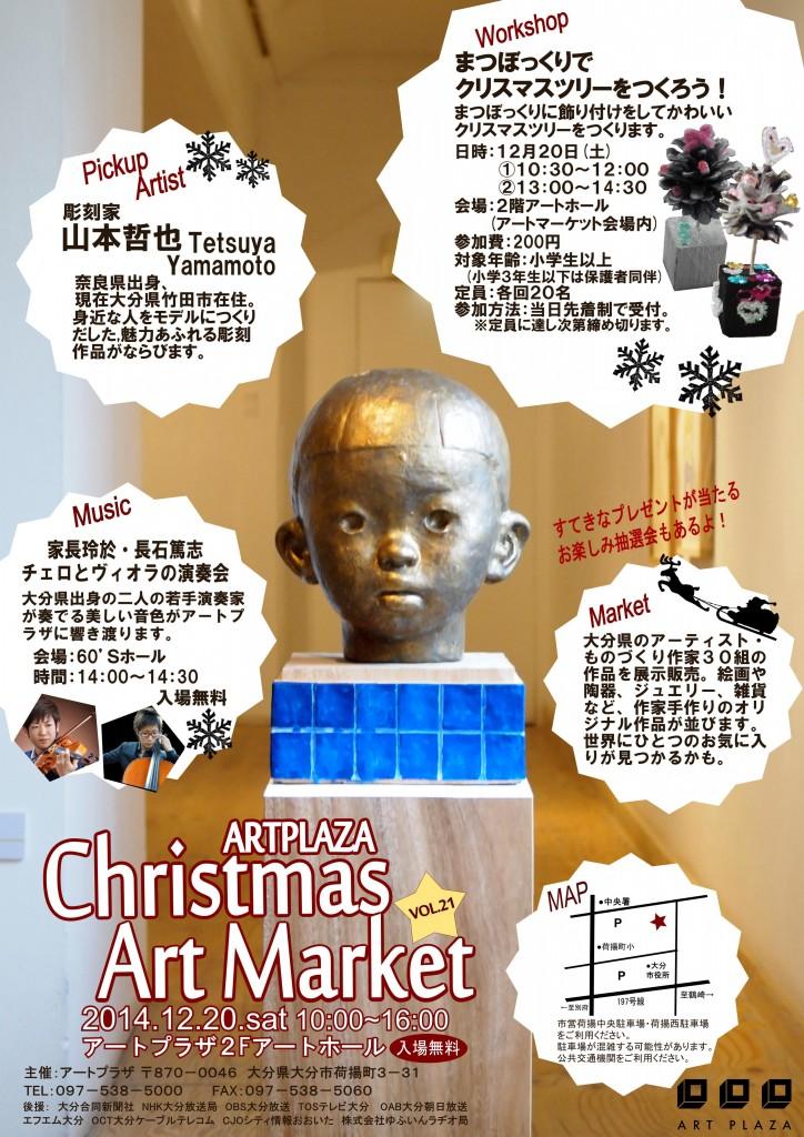 クリスマスアートマーケットチラシ2