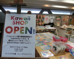 ピックアップアーティスト展期間限定 Kawaii SHOP オープン!!
