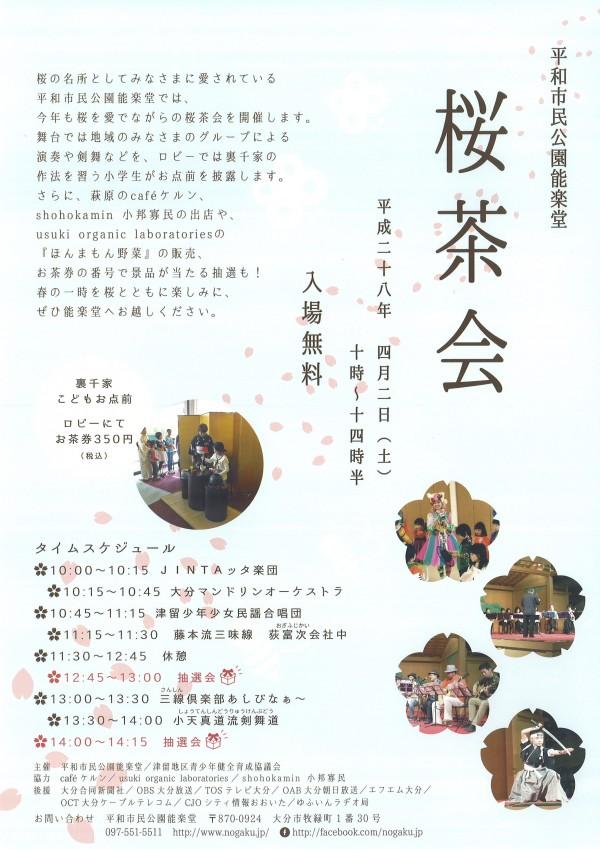 20160326160105_00001