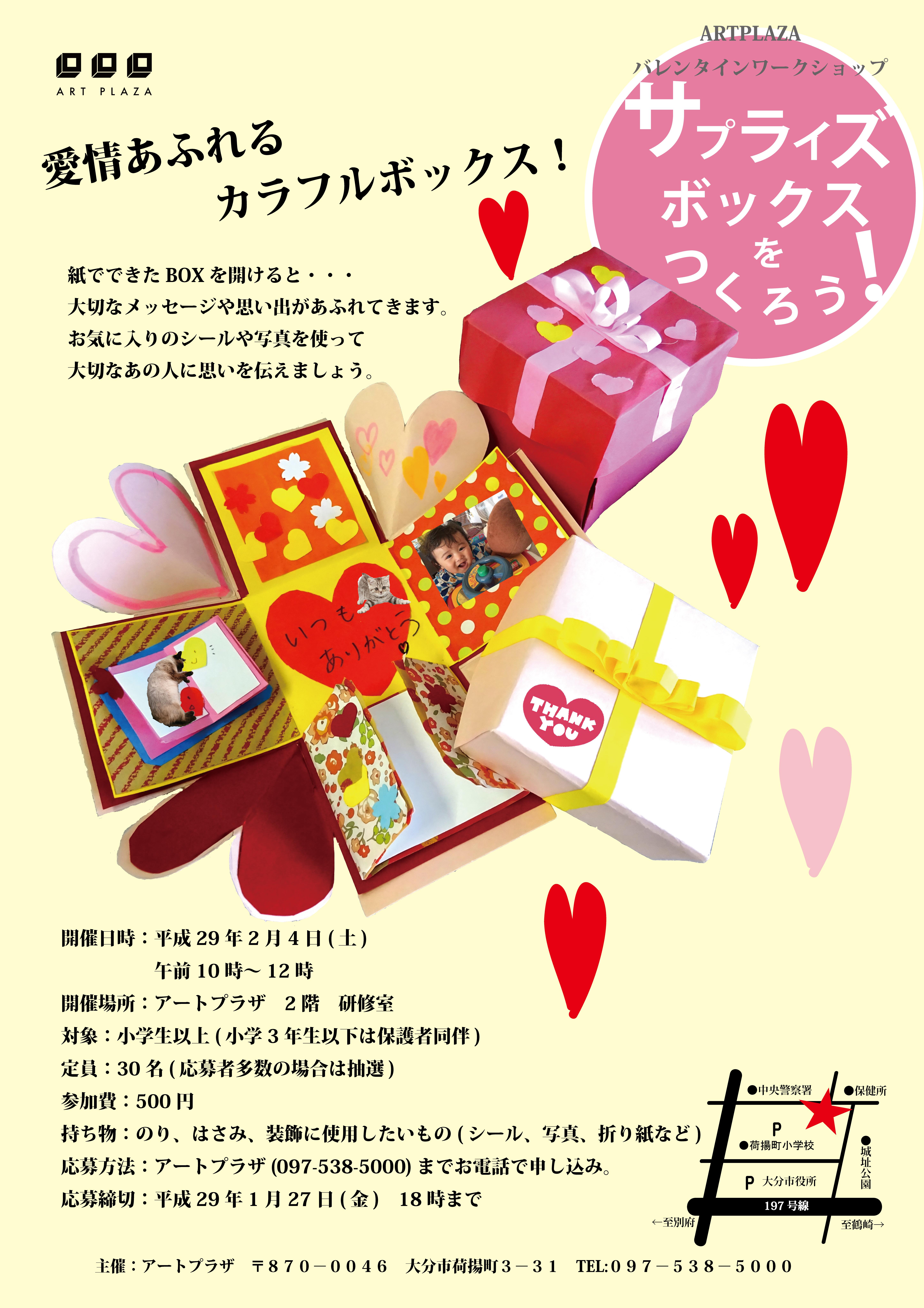 バレンタインワークショップ「サプライズボックスをつくろう!」