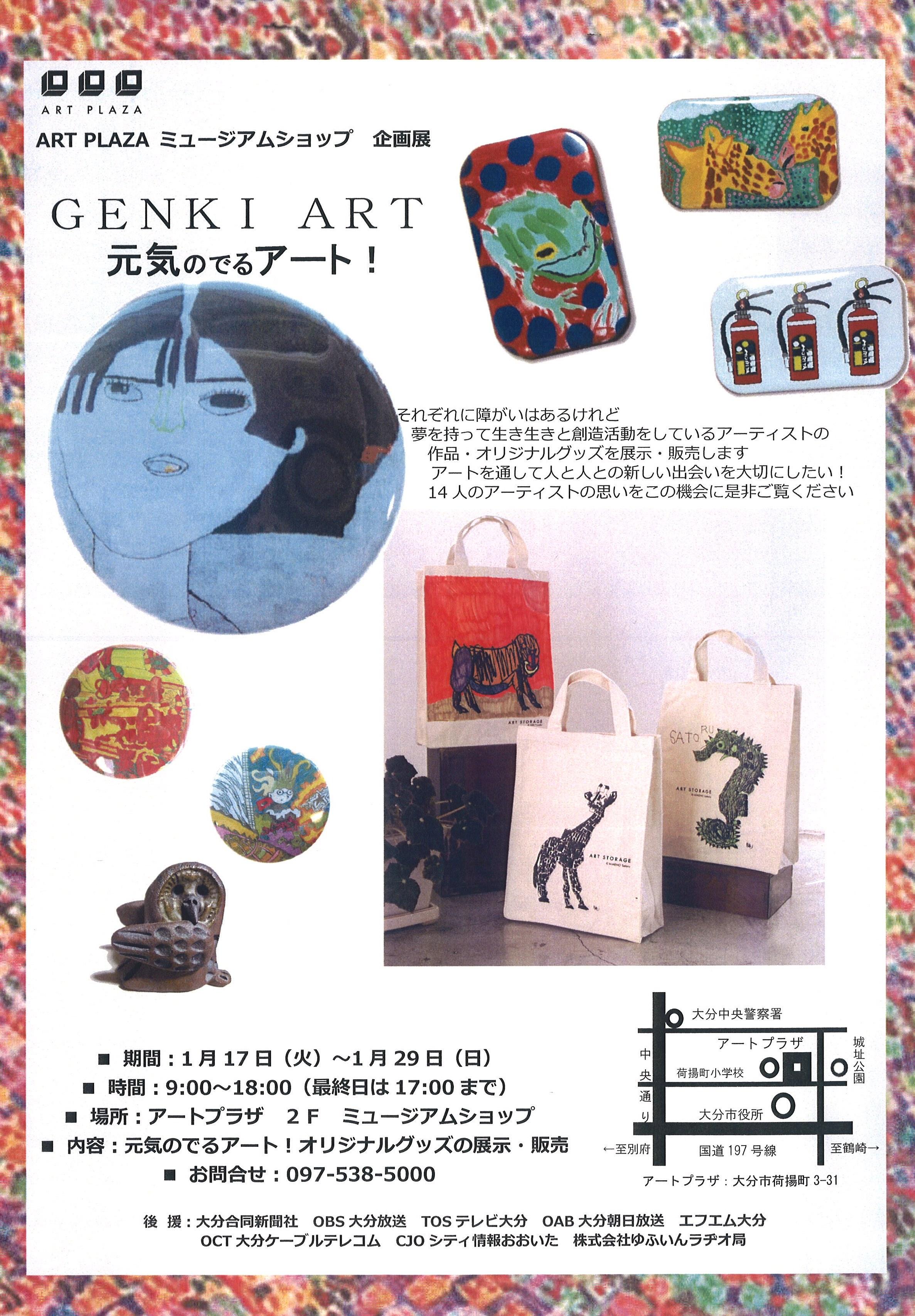genki-art