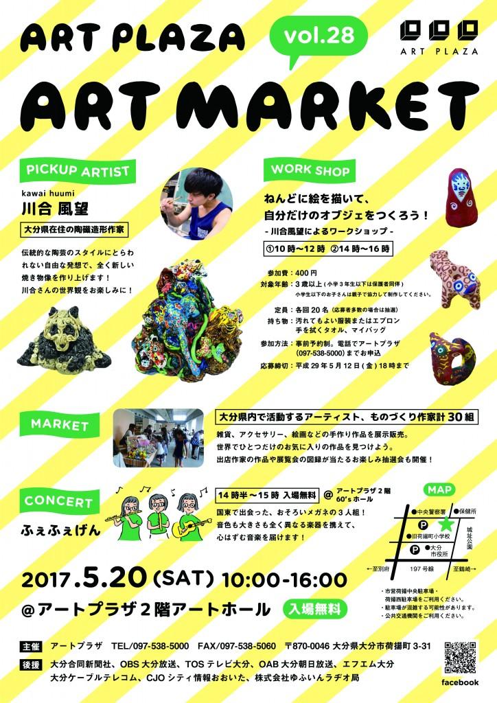 artmarket_28_print